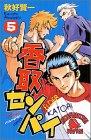 香取センパイ 5 (少年チャンピオン・コミックス)