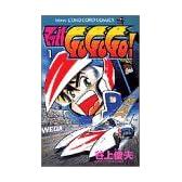 マッハgo go go! 第1巻 (てんとう虫コミックス)