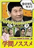 ビートたけしの学問ノススメ [DVD]