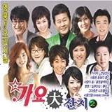 (2CD) 歌謡大フェスティバル 2集 - オムニバス(テ・ジナ、パク・サンチョル、チュ・ヒョンミ、ナ・フナ。。。)を試聴する