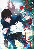 まつろはぬもの 3 (3) (ヤングサンデーコミックス)