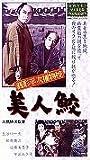 銭形平次捕物控・美人鮫 [VHS]