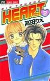 Heart 2 (フラワーコミックス)