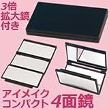 アイメイク 四面鏡 コンパクトミラー 鏡 角型 拡大鏡 メイク 拡大ミラー 3倍付き アイラッシュ4WAYミラー 堀内鏡工業