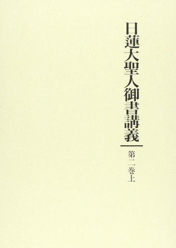 日蓮大聖人御書講義〈第2巻・上〉