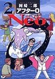 アフター0 Neo2 (ビッグコミックス)