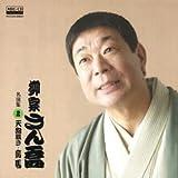 柳家さん喬 名演集2 天狗裁き・妾馬 (MEG-CD)