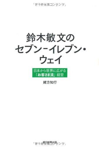 鈴木敏文のセブン‐イレブン・ウェイ 日本から世界に広がる「お客さま流」経営