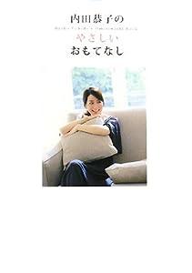 内田恭子のやさしいおもてなし