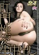 肛門性交生中出し 小澤マリア
