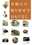 img - for In order of shore hospitality Asako (Shogakukan practical series LADY BIRD) (2008) ISBN: 4091022235 [Japanese Import] book / textbook / text book