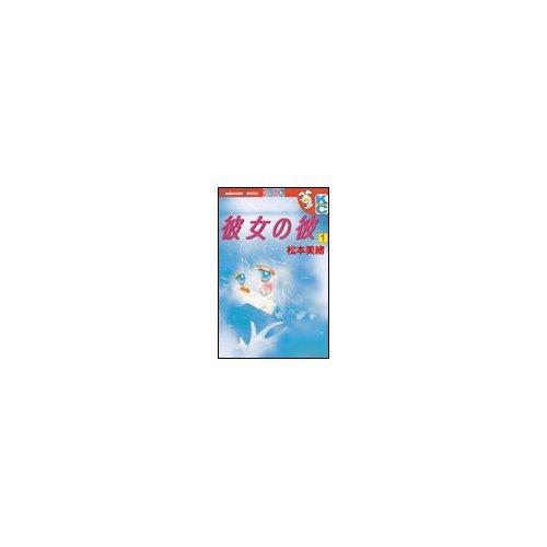 彼女の彼 (1) (講談社コミックスフレンドB (678巻))