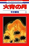 火宵の月 (2) (花とゆめCOMICS)