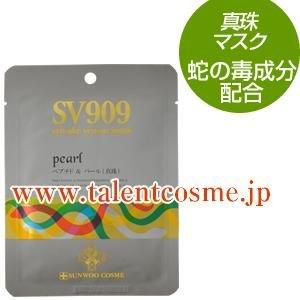 石けん SV909synーake soap