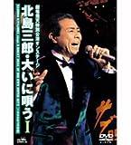 北島三郎・大いに唄う I 劇場飛天特別公演オンステージ[DVD]
