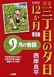 特選三丁目の夕日・12か月 9月の物語 (ビッグコミックススペシャル)
