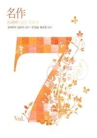 Classic Ost Drama Series Vol.7 - Be Strong, Geum Soon + Oh! Pil Seung, Bong Sun Young [2Cd] [Korea Tv Drama Ost] [Vitamin Entertainment 2009]
