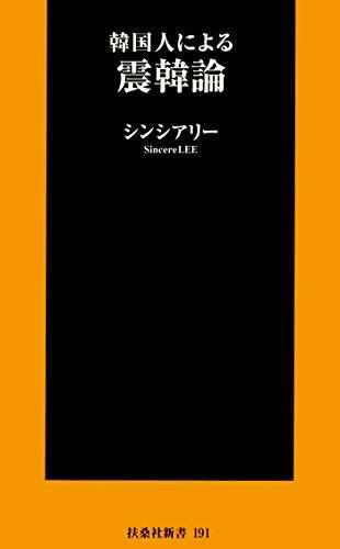 韓国人による震韓論 韓国人による恥韓論シリーズ (扶桑社BOOKS新書)