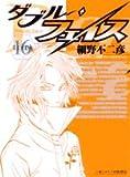 ダブル・フェイス 16 (16) (ビッグコミックス)