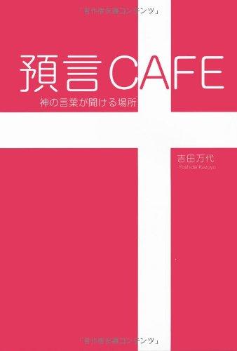 預言CAFE