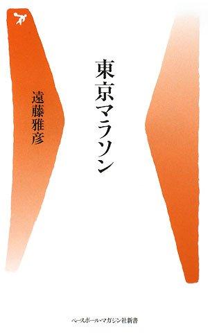 東京マラソン (ベースボール・マガジン社新書)