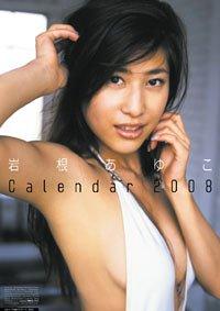 岩根あゆこ 2008年カレンダー
