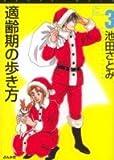 適齢期の歩き方 (3) (ぶんか社コミック文庫)