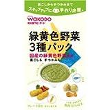 手作り応援 緑黄色野菜3種パック 8包 5ヶ月頃から