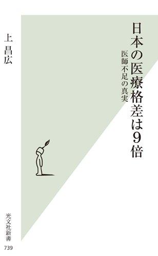 日本の医療格差は9倍 医師不足の真実 (光文社新書)
