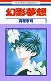 幻影夢想 (3) (花とゆめCOMICS)