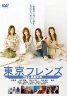 東京フレンズ The Movie [DVD]