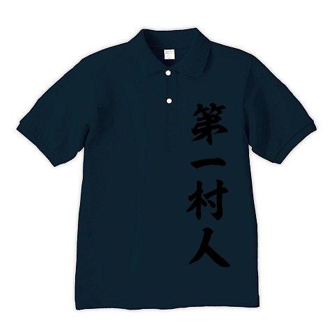 第一村人 ポロシャツ Pure Color Print(ネイビー) M