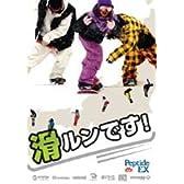 滑ルンです! [DVD]