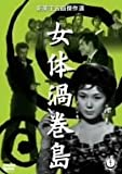 女体渦巻島[DVD]