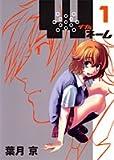 Wネーム 1 (ヤングジャンプコミックス)