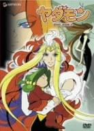 ヤダモン DVD-BOX2
