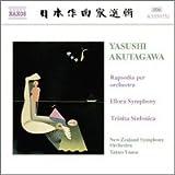 芥川也寸志:オーケストラのためのラプソディ