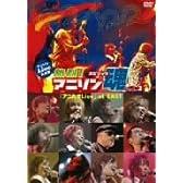 アニソンLive大全集 熱烈!アニソン魂「アニたまLive」at EAST Vol.2 [DVD]
