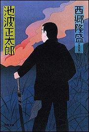 西郷隆盛 (角川文庫)池波 正太郎