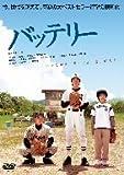 バッテリー [DVD]