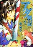 アダ戦記 4 (IDコミックス ZERO-SUMコミックス)