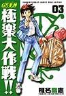 GS美神 極楽大作戦!! 新装版 第3巻 2006年07月18日発売