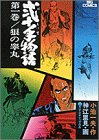 弐十手物語 / 小池 一夫 のシリーズ情報を見る