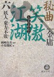 秘曲笑傲江湖 6 (6) (徳間文庫 き 12-28 金庸武侠小説集)