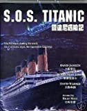 S.O.S. Titanic [All Region] [import]