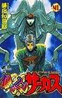 からくりサーカス 第41巻 2006年02月17日発売