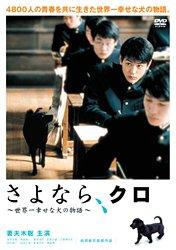 さよなら、クロ~世界一幸せな犬の物語~スペシャル・エディション [DVD]