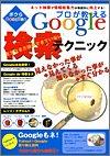 ボクらGooglian―プロが教えるGoogle検索テクニック