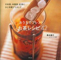 おうちでブレンドお茶レシピ42―日本茶、中国茶、紅茶にひと手間プラスして(黒木優子・共著)