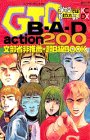 GTO B・A・D action 200—学校では教えてくれない 文部省非推薦・超B級boo
